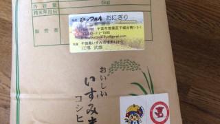かっつあんおにぎり ?千葉県のいすみ米のコシヒカリ?