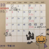 10月の営業日