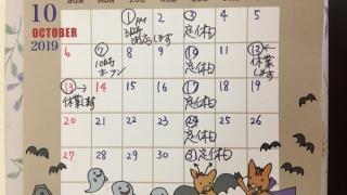 10月の予定表です。