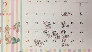 2月の予定表です。