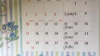 5月の予定表です。