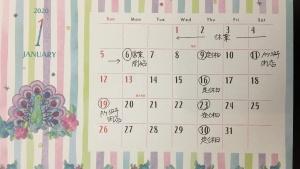 1月の予定表です。