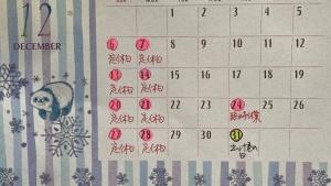 12月の予定表です。